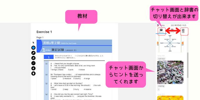 DMM英会話レッスンページ