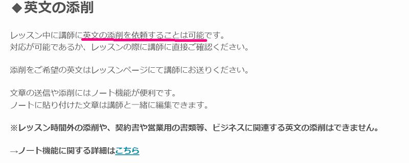 DMM英会話英作文