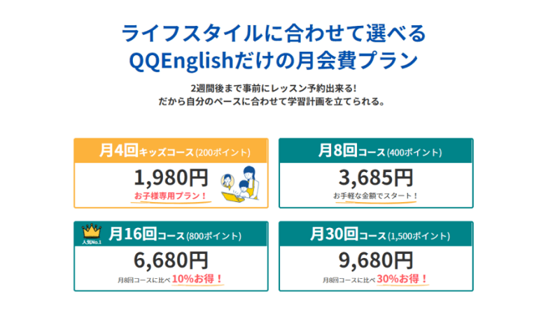 QQ English月会費